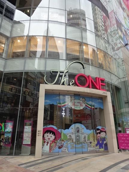 香港 ONE