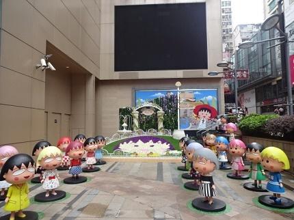 香港 ちびまるこ