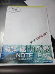 オリジナルノートパッド