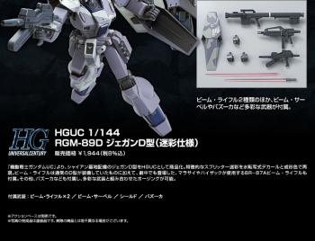HGUC ジェガンD型(迷彩仕様)の商品説明画像 (2)