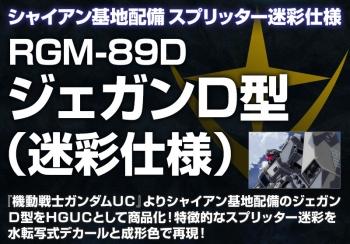 HGUC ジェガンD型(迷彩仕様)の商品説明画像 (5)