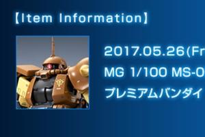 MG MS-06R-1A マサヤ・ナカガワ専用ザクII 告知t