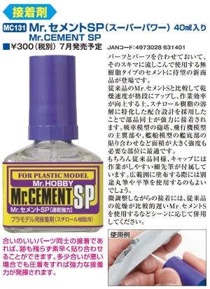 Mr.セメントSP(スーパーパワー)の商品説明画像