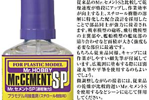 Mr.セメントSP(スーパーパワー)t