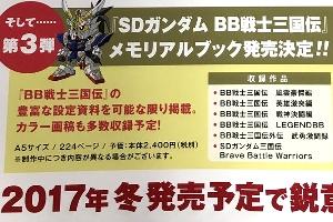 SDガンダム BB戦士三国伝 メモリアルブックt