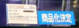 MG キャスバル専用ガンダムVer3.0 静岡ホビーショー2017 0106