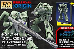 HG MS-06 ザクⅡ C型C-5型の商品説明画像t