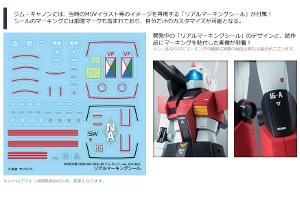 ROBOT魂 ジムキャノン ver. A.N.I.M.E.t (2)