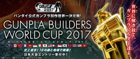 ガンプラビルダーズワールドカップ2017の日本大会
