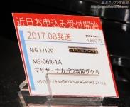 MG MS-06R-1A マサヤ・ナカガワ専用ザクII 静岡ホビーショー20170407
