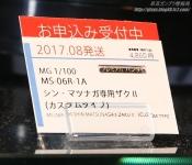 MG MS-06R-1A シン・マツナガ専用ザクII(カスタムタイプ) 静岡ホビーショー20170411