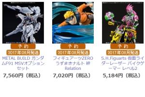 魂ウェブ商店の2017年8月発送アイテムt (2)