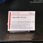 148 メガサイズモデル ユニコーンガンダム(デストロイモード)静岡ホビーショー2017 0715
