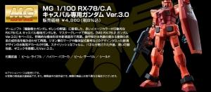 MG キャスバル専用ガンダム Ver.3.0の商品説明画像 (2)