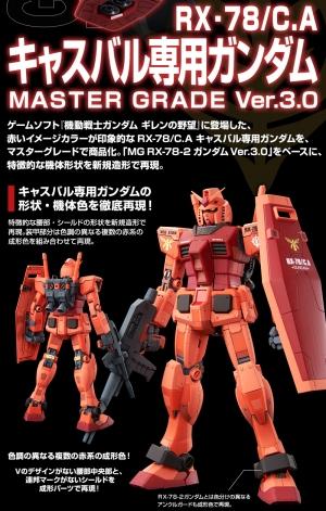 MG キャスバル専用ガンダム Ver.3.0の商品説明画像 (1)