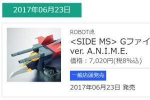 2017年6月発売のガンダムトイの発売日(出荷日)t