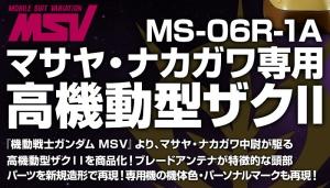 MG MS-06R-1A マサヤ・ナカガワ専用ザクII 04