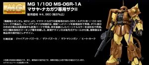 MG MS-06R-1A マサヤ・ナカガワ専用ザクII 08