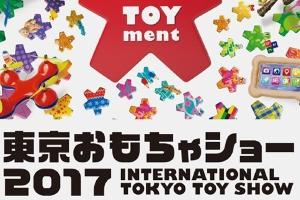 東京おもちゃショー2017t