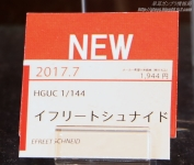 HGUC イフリート・シュナイド 静岡ホビーショー2017 1809