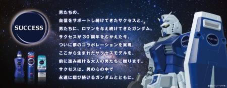 サクセス×機動戦士ガンダム プロジェクト02