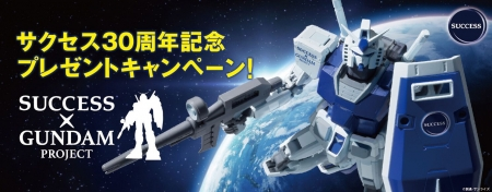 サクセス×機動戦士ガンダム プロジェクト01