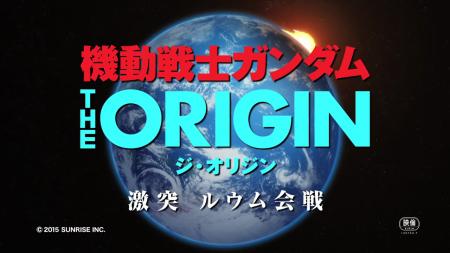 『機動戦士ガンダム THE ORIGIN 激突 ルウム会戦』予告2 (10)