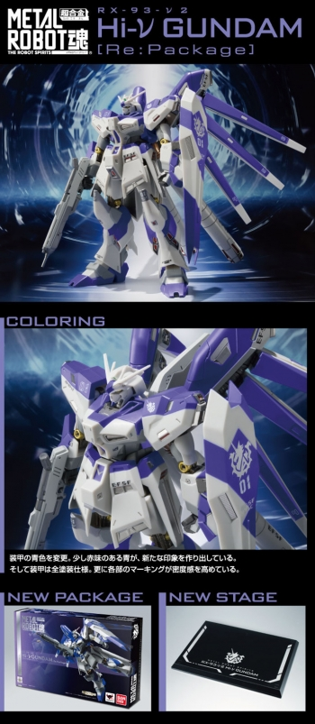 METAL ROBOT魂 Hi-νガンダム [RePackage]の商品説明画像