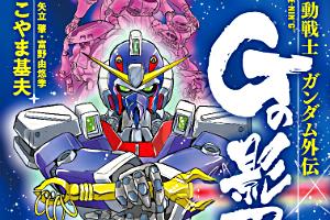 機動戦士ガンダム外伝 Gの影忍 新装版t (2)