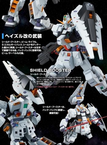 MG ガンダムTR-1[ヘイズル改] (5)