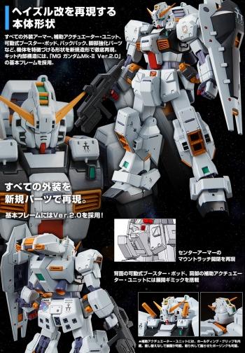MG ガンダムTR-1[ヘイズル改] (6)