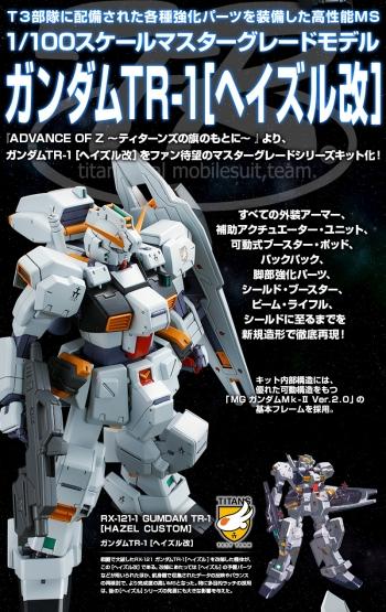 MG ガンダムTR-1[ヘイズル改] (7)