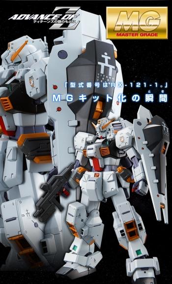 MG ガンダムTR-1[ヘイズル改] (1)