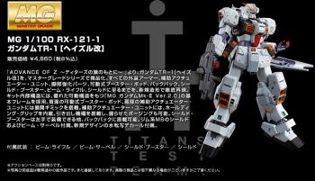 MG ガンダムTR-1[ヘイズル改] (2)