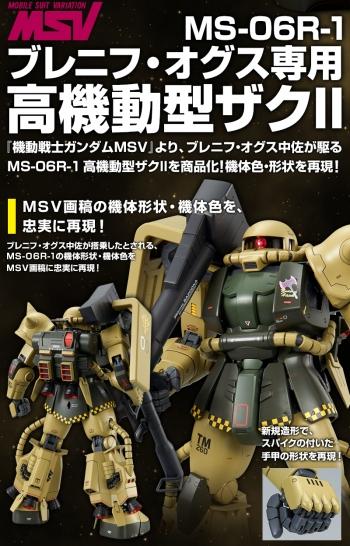 MG MS-06R-1 ブレニフ・オグス専用ザクIIの商品説明画像3