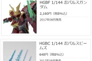 「HGBF 忍パルスガンダム」 と「HGBC 忍パルスビームズ」t