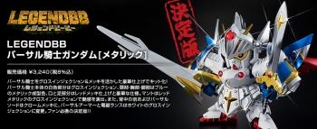 BB戦士 LEGEND BB バーサル騎士ガンダム[メタリック]の商品説明画像 (4)