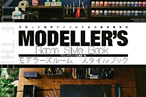 モデラーズルーム スタイルブック 充実した模型ライフのための環境構築術t