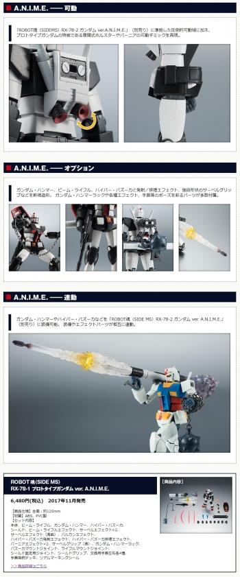 ROBOT魂 プロトタイプガンダム ver. A.N.I.M.E の商品説明画像