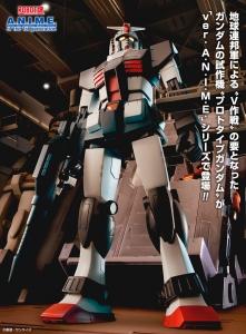 ROBOT魂 プロトタイプガンダム ver. A.N.I.M.E.