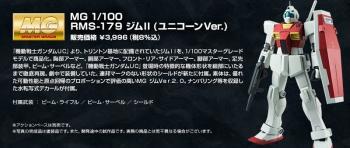 MG ジムII(ユニコーンVer.)の商品説明画像5