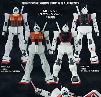 MG ジムII(ユニコーンVer.)の商品説明画像3