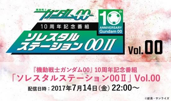 『機動戦士ガンダム00』10周年記念番組「ソレスタルステーション00Ⅱ」のVol.00