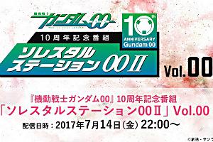 『機動戦士ガンダム00』10周年記念番組「ソレスタルステーション00Ⅱ」のVol.00t
