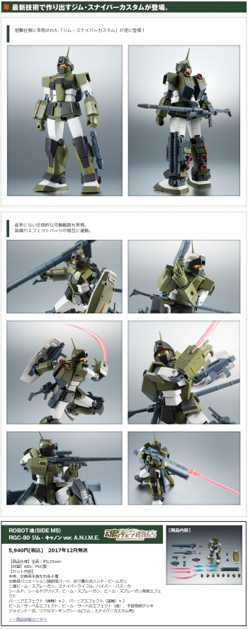 ROBOT魂 RGM-79SC ジム・スナイパーカスタム ver. A.N.I.M.E.の商品説明画像