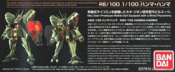 RE100 ハンマ・ハンマの説明書画像2