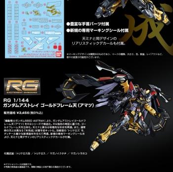 RG ガンダムアストレイ ゴールドフレーム天(アマツ)の商品説明画像5