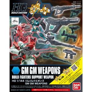 HGBC ジムジムウエポンズのパッケージ(箱絵)