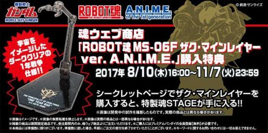 【特製魂STAGEがもらえる!】ROBOT魂 ver. A.N.I.M.E. 「地球連邦VSジオン公国」キャンペーン 810~開催