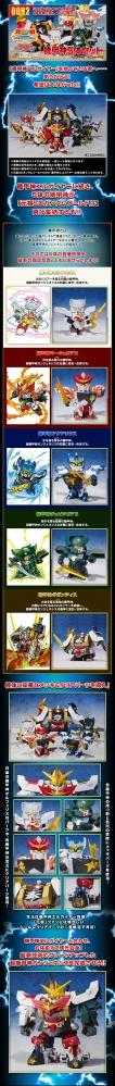 元祖SDガンダムワールド 機甲神5体セットの商品説明画像